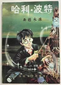 Hali Bote yu bi shui zhu [Harry Potter and the Waterproof Pearl]