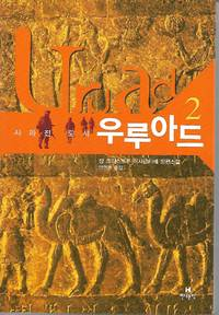 image of Urubamba Ardmore 2 (Korean Language Edition)