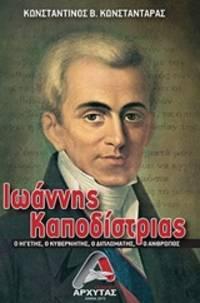 image of IOANNES CAPODISTRIAS