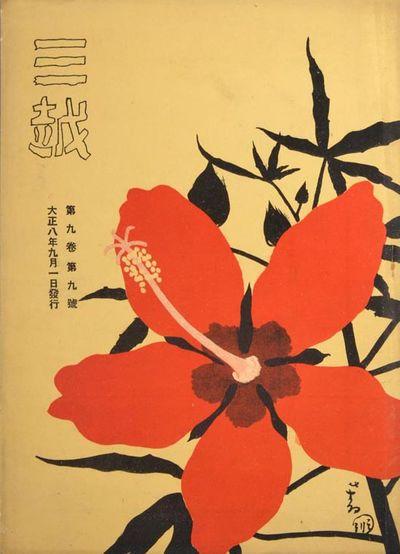 1908. Sugiura HISUI, designer. MITSUKOSHI; MITSUKOSHI TIMES; ÔSAKA MITSUKOSHI Tôkyô & Ôsaka, 190...