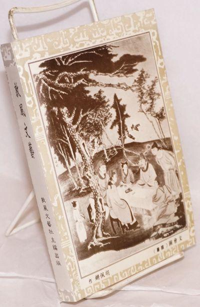 San Francisco: Dun feng wen yi she 敦風文藝社, 1995. 309p., wraps, corners of se...