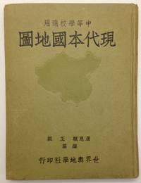 Xian dai ben guo di tu  現代本國地圖