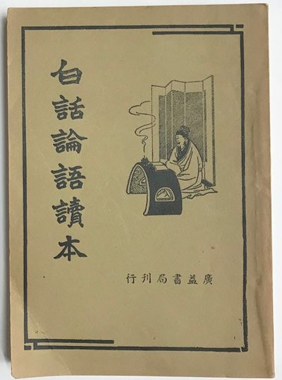 Shanghai: Guang yi shu ju, 1946. Paperback, sections individually paginated; paper toned; two pages ...