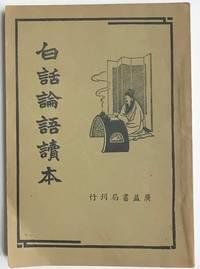 Bai hua Lun yu du ben  白話論語讀本