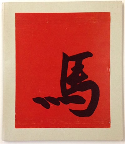 : the Bank, 1965. 5x6 inch card with images of Chinese art from the Avery Brundage collection, conta...