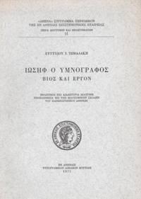 image of  Iossef ho hymnographos - Bios kai ergon