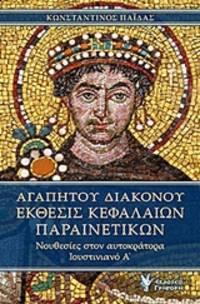 Ekthesis kephalaeon paraenetikon - Nouthesies ston autocratora Ioustiniano A'