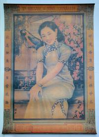 Chinese / Shanghai Replica Advertising Poster for the Personal Soaps of Wm. Gossage & Sons (China) Ltd.
