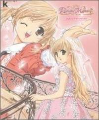 Princess Maker 4 Official Complete Works (Kadokawa Game Collection) (2005) ISBN: 4047071889...