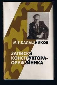 image of Zapiski Konstruktora-Oruzheinika