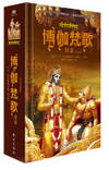 Bhagavad-gita(Chinese Edition)
