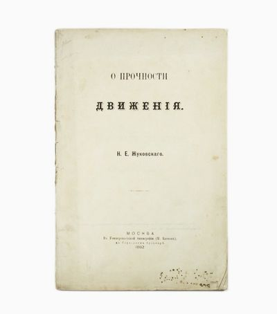[Doctoral dissertation of the father...