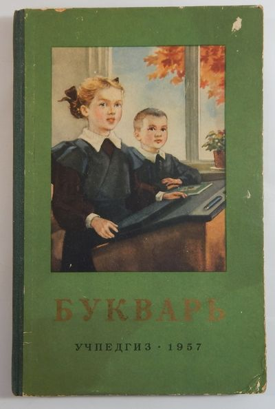 Moscow: Uchpediz, 1957. Hardcover. Good. Thin 4to. Cloth spine, printed paper over boards in color. ...