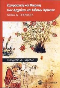 image of Zographike kai vaphike ton archaeon kai meson chronon
