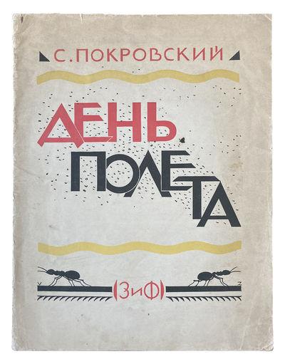 [Avant-garde] Den Poleta (The Day of...