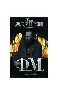 F M by Boris Akunin