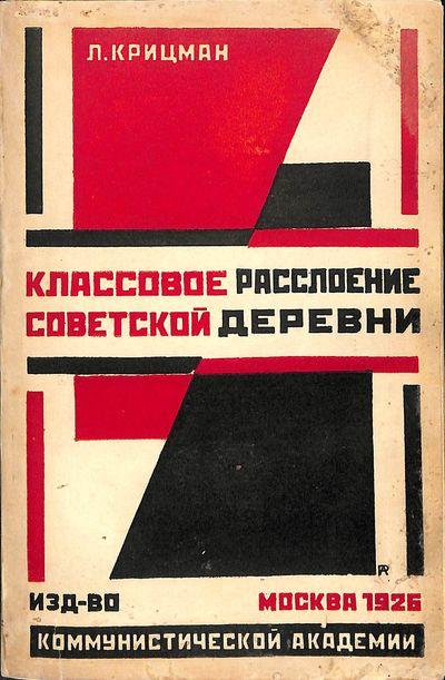 L. Kritsman. Klassovoe rassloenie Sovetskoi derevin. Class Stratification of the Soviet Countryside....