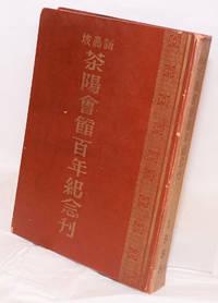 Char Yong Association 100th Anniversary Celebration / Xinjiapo Chayang hui guan bai nian ji nian kan