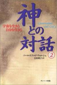 image of Conversations with God [Japanese Edition]