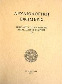Thesauros follis tes A' tetrarchias ex Horaiou Dytikes Thraces (N. Xanthes)