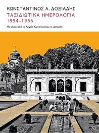 image of Taxidiotika hemerologia 1951-1956