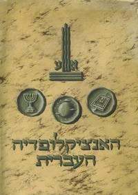 Encyclopaedia Hebraica
