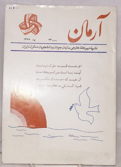 London: ODYSI, 1987. Single issue of the Persian-language exile journal, 26p., 8.25x11.75 inches, wr...