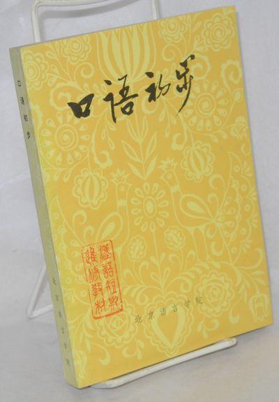 Beijing: Beijing yu yan xue yuan 北京语言学院, 1981. 411p., very good in wra...