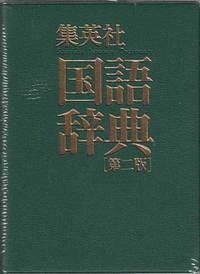 image of Shueisha Language Dictionary (Japanese)