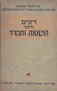 DAPIM LE-HEKER HA-SHO'AH VEHA-MERED SIDRAH 1, VOL. 1 AND II