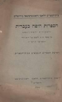 HA-SIFRUT HA-YAFAH BE-IVRIT (HA-MEKORIT VEHA-METURGEMET) : ME-R. MOSHEH  HAYIM LUTSATO AD HA-YOM...