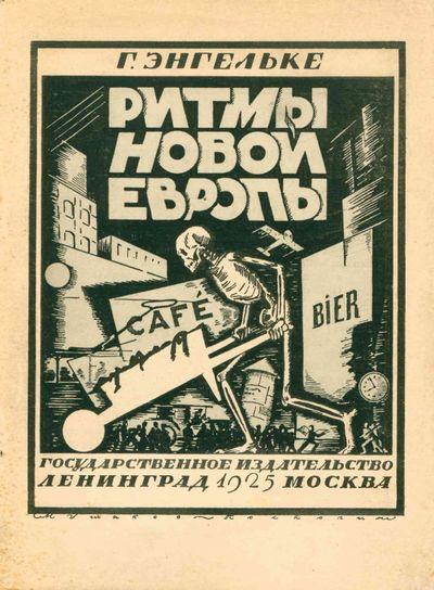 Moscow-Leningrad: Gosudarstvennoe izdatel'stvo, 1925. Small octavo (17.5 × 13 cm). Original pictori...