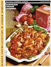 image of McCall's Cooking School Recipe Card: Chicken, Poultry 6 - Chicken Marengo  (Replacement McCall's Recipage or Recipe Card For 3-Ring Binders)