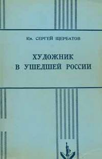 Hudozhnik v ushedshej rossii = The Artist in Old Russia by Prince S. Shcherbatov - Paperback - from Alan Wofsy Fine Arts and Biblio.co.uk