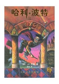 image of Hali Bote Yo Mo Fa Shi / Harry Potter and the Sorcerer's Stone: 1 (Harry Potter and the Philosopher's Stone)