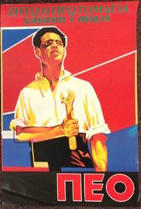 image of Zitó i protomagia / Yasasin bir mayis [May Day poster]