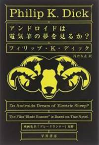 image of Do Androids Dream of Electric Sheep? [In Japanese Language]