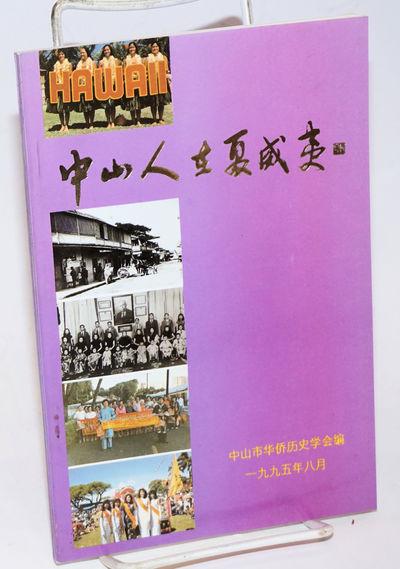 Zhongshan, China: Zhongshan Shi Huaqiao lishi xuehui 中山市华侨历史å�...