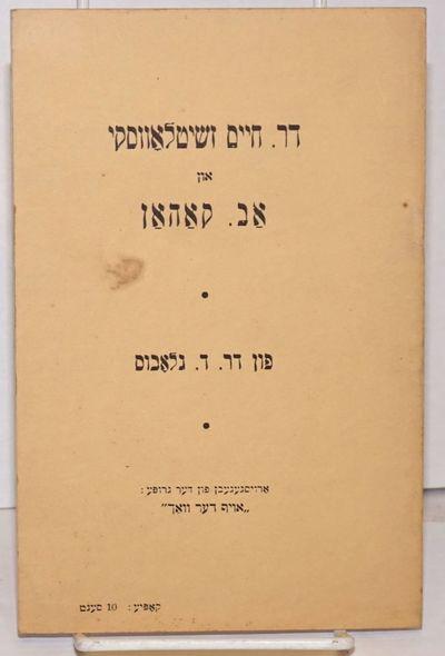 New York: Aroysgegbn fun der grupe Oyf der vokh, 1944. 24p., staplebound booklet, small stain on cov...