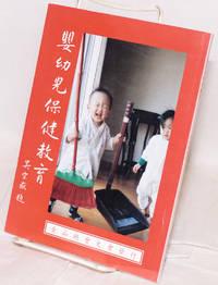 Ying you er bao jian jiao yu  嬰幼兒保健教育