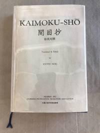 St. Nichiren's Kaimoku-sh; open your eyes to the lotus teaching