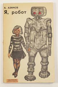 I  Robot. Science fiction stories.