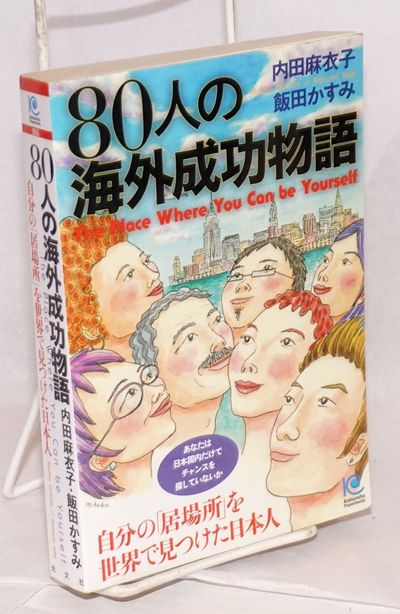 Tokyo: Kobunsha, 2005. 348p., wraps. On 80 Japanese expatriates who have found success and happiness...