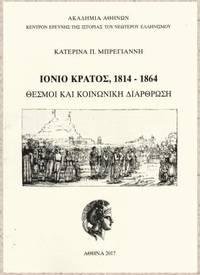 IONIO KRATOS, 1814-1864: Thesmoi kai koinonike diarthrosi