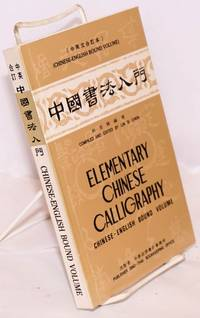 Elementary Chinese calligraphy. Chinese-English bound volume