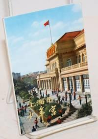 Shanghai shi shaonian gong / Shanghai Children's Palace [set of postcards]