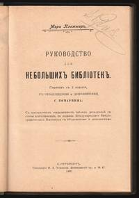 "Rukovodstvo dlia nebol'shikh bibliotek. Perevod s 3 izdania, s ob""iasneniiami i dopolneniiami [Hints to Small Libraries. Translated from the third edition, with explanations and additions by the translator] by  translator  Mary Wright (1856-1916); Sergei I. Povarnin - Hardcover - 1905 - from Penka Rare Books, ILAB and Biblio.com"