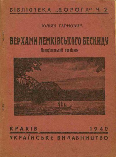 Krakow: Ukrain'ske vydavnytstvo, 1940. Small octavo (16 × 11 cm). Original photo-illustrated wrappe...