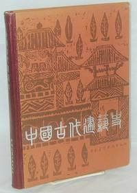 Zhongguo gudai jianzhu shi. [History of ancient Chinese architecture]