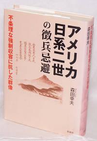 image of Amerika Nikkei nisei no chohei kihi: fujori na kyosei shuyo ni koshita gunzo